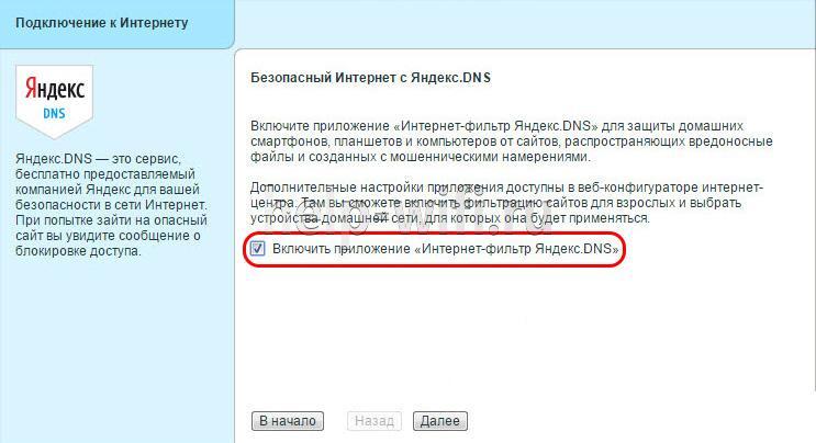 включить Интернет-фильтр Яндекс с DNS