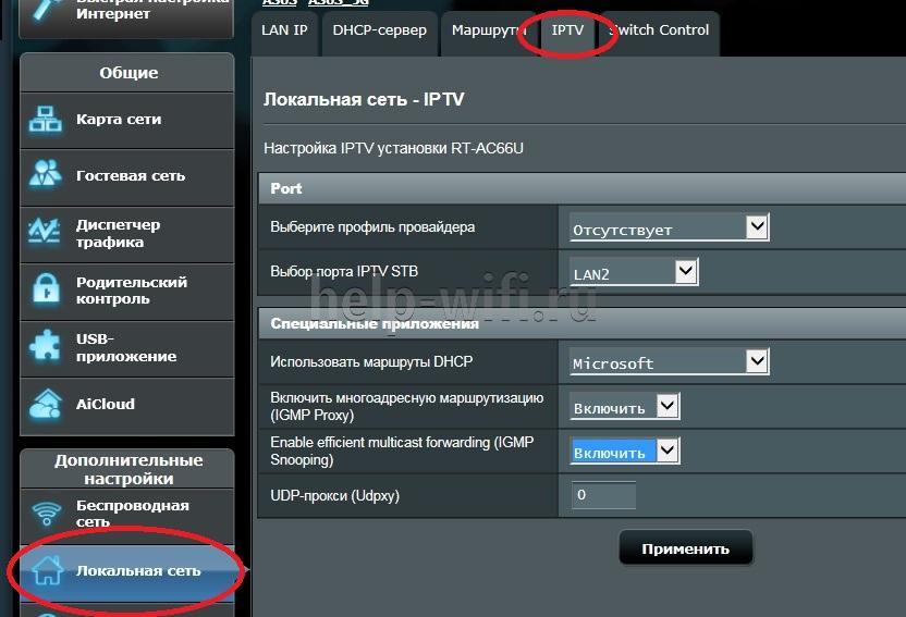 Настройка IPTV в локалке