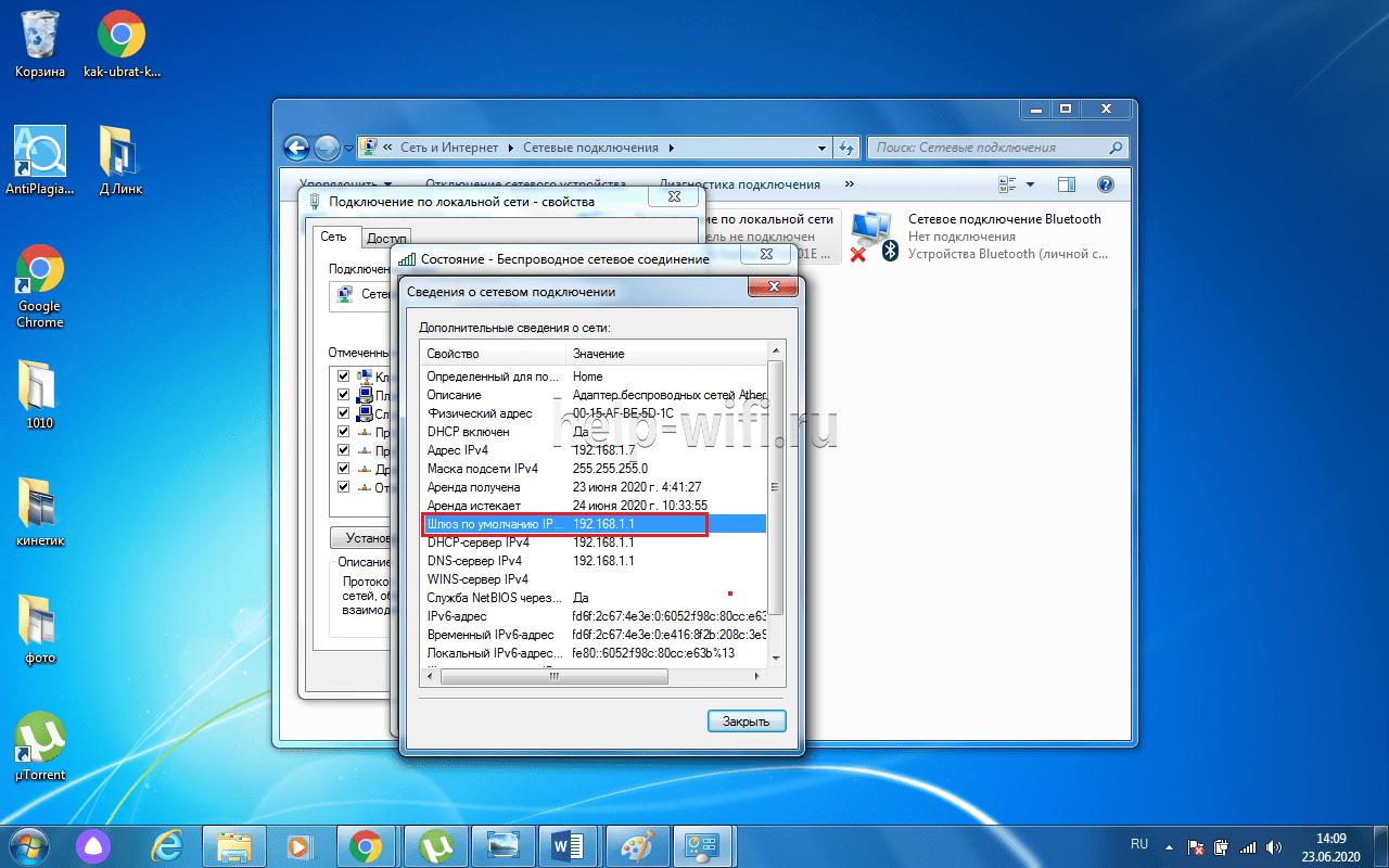 новый IP роутера