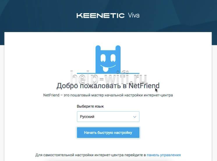 Автоматическая настройка Keenetic Viva