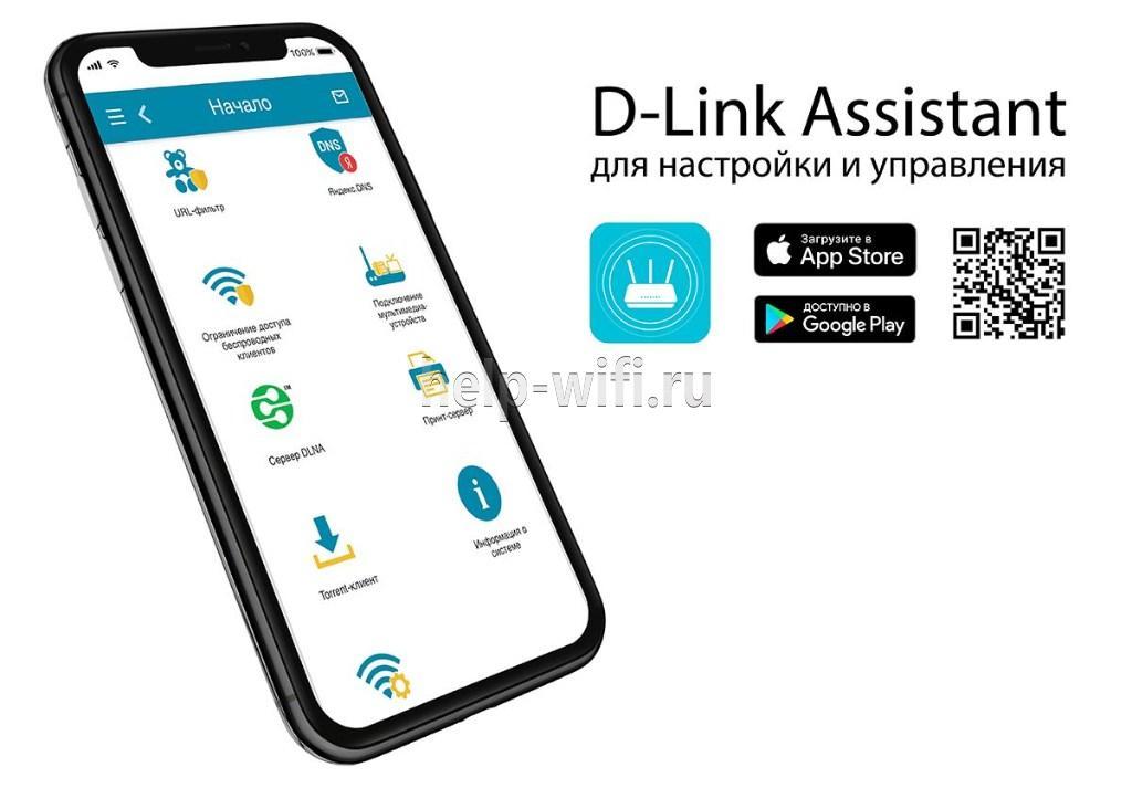 приложение D-Link Assistant
