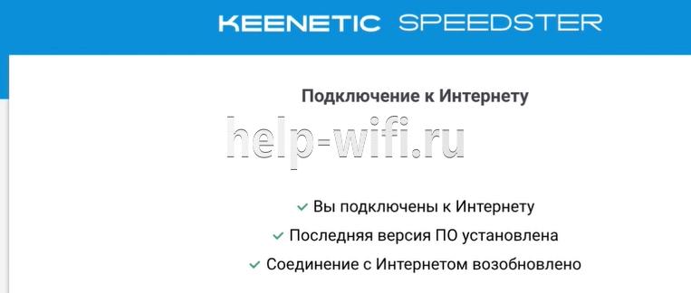 Подключение к сети Wi-Fi по стандарту WPS – Keenetic