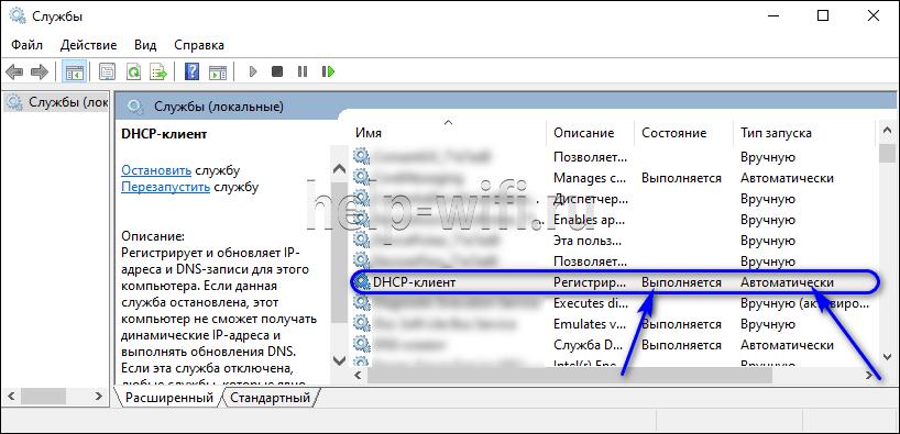работа DNS-клиента