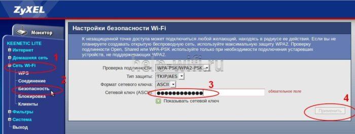 смена пароля на роутере ZyXEL