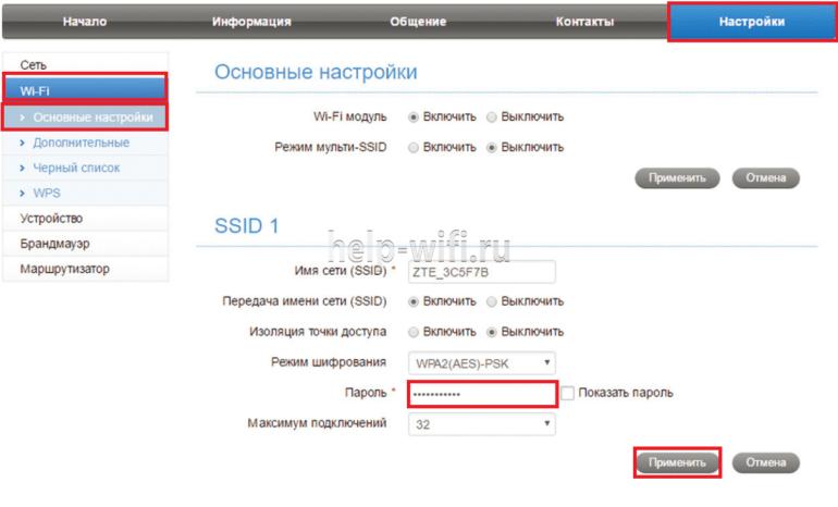 пароль на модеме ZTE MF283