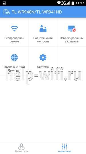 интерфейс настройки в мобильном приложении