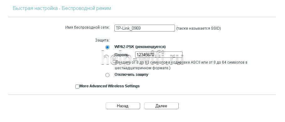 ввести имя сети и пароль
