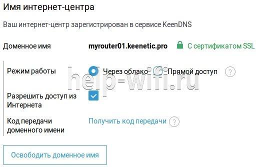 служба Keenetic Cloud