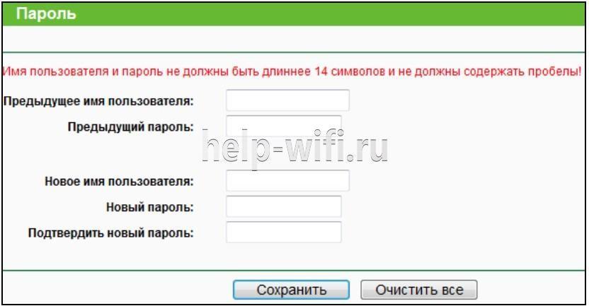 изменение пароля со старой версией ПО