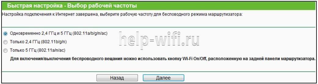 выбрать частоту сети