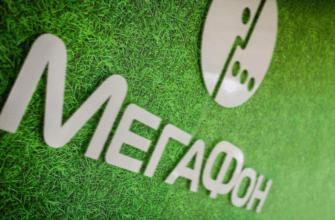 лого Мегафона и его интернет