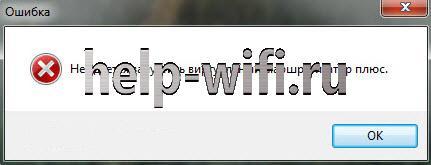 ошибка запуска раздачи интернета