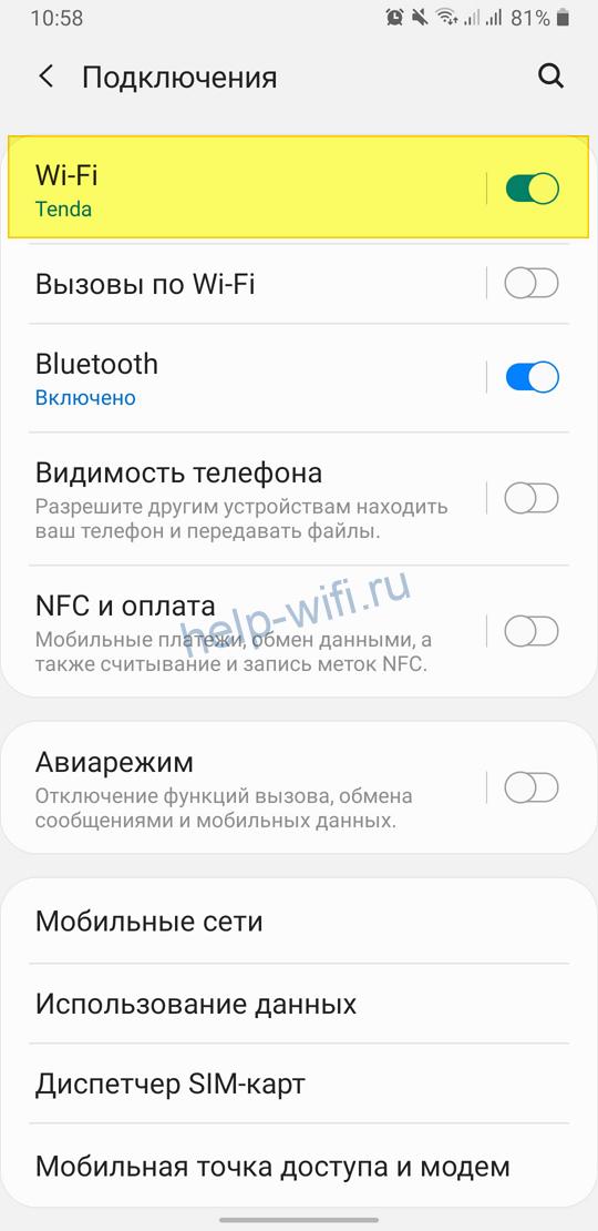 выбрать пункт Wi-Fi
