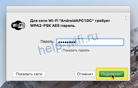 ввести пароль и подключиться