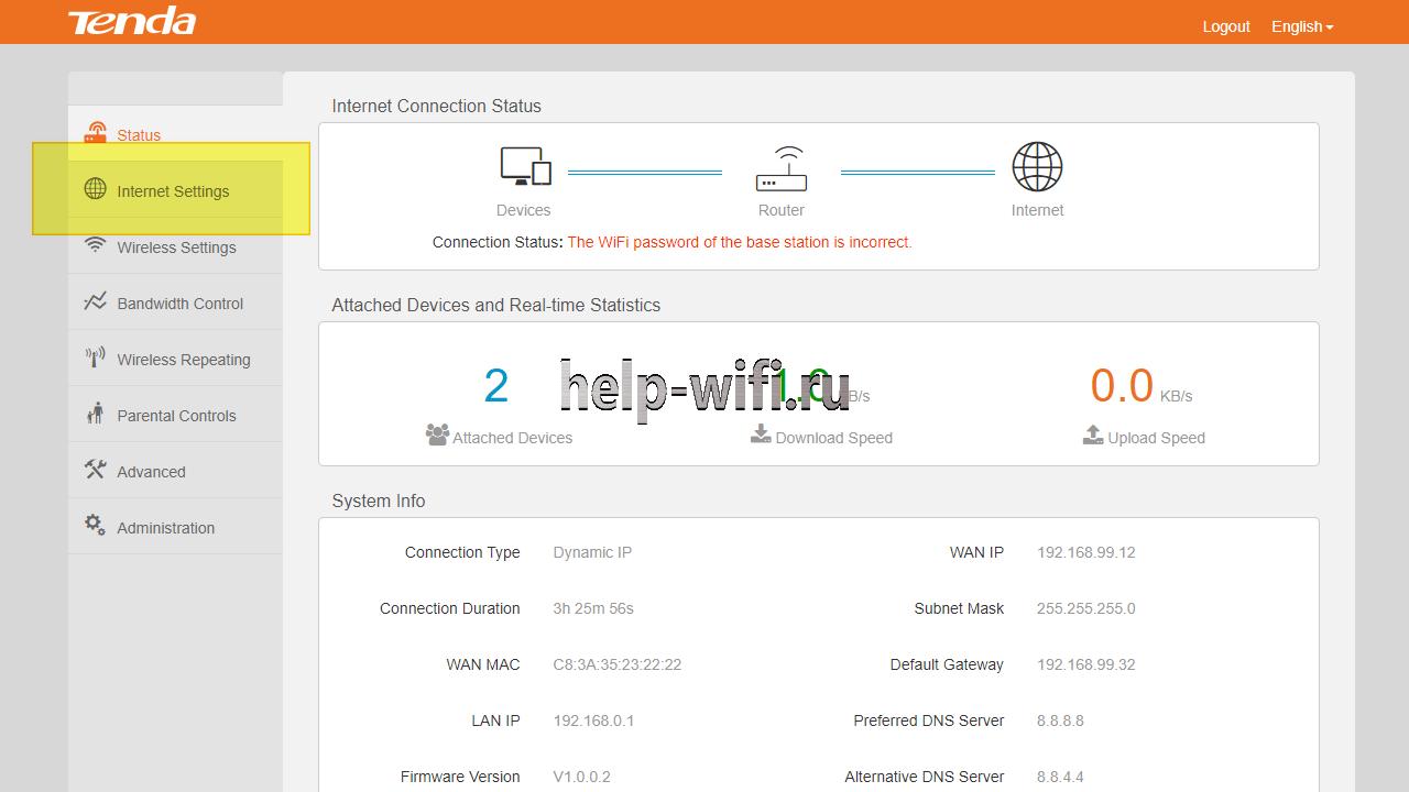 вкладка Настройки Интернета