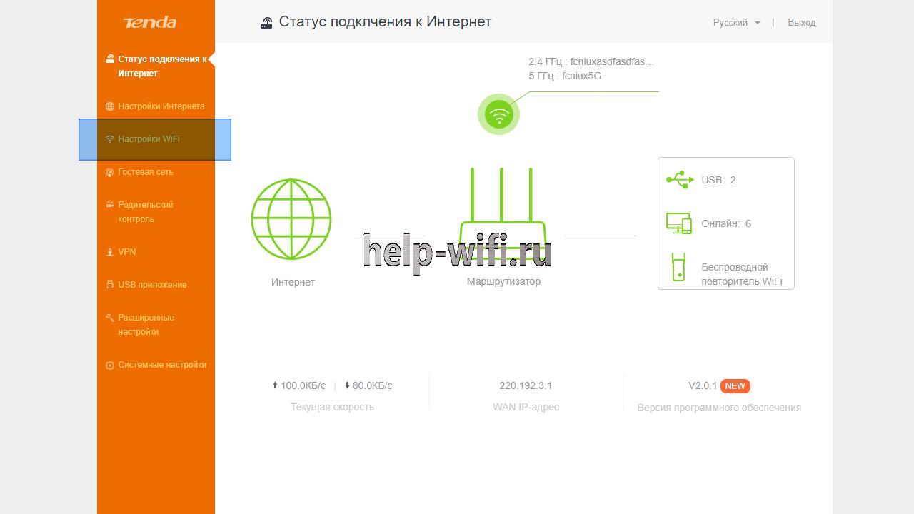 вкладка Настройки WiFi