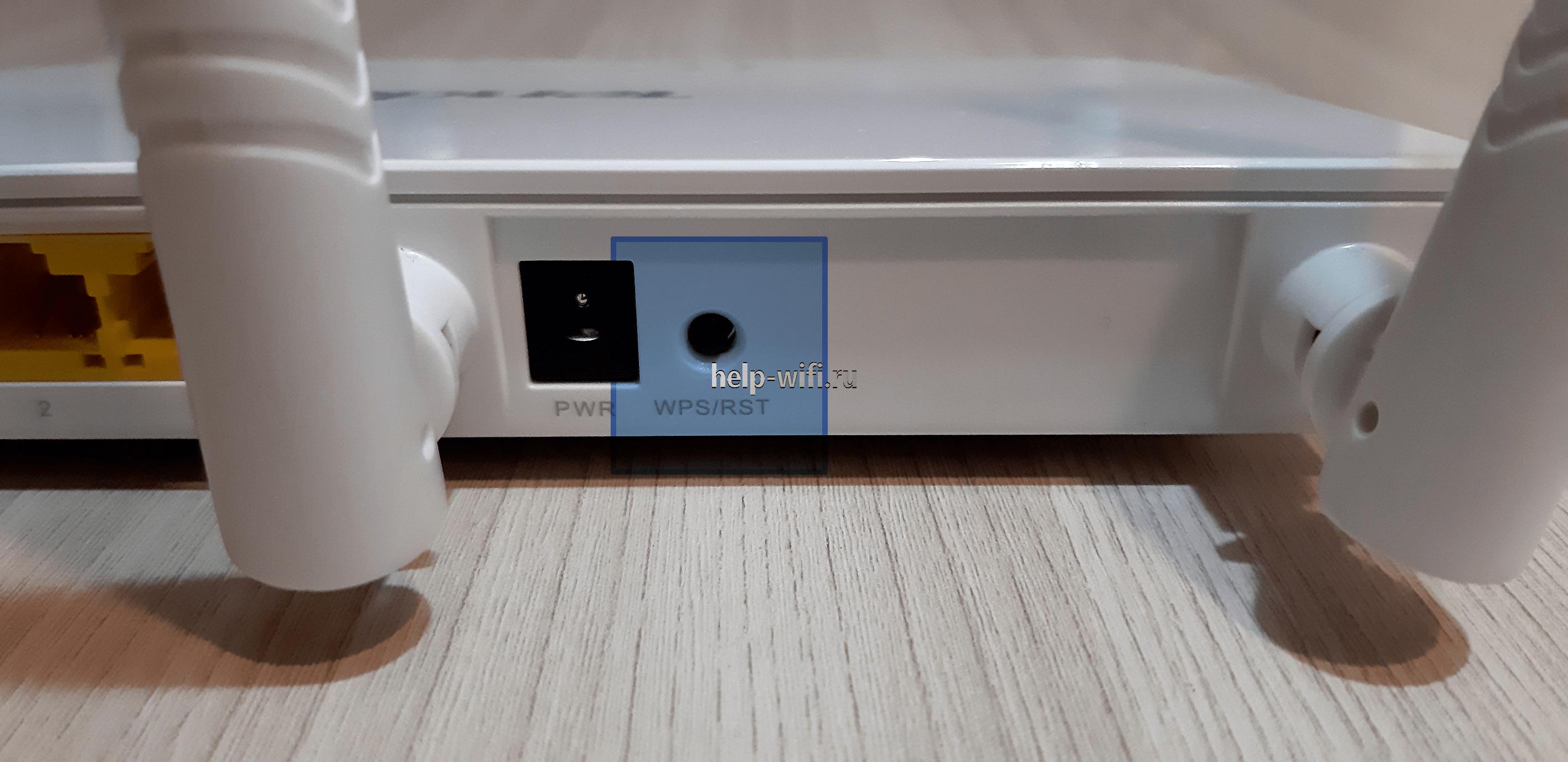 кнопка Reset для сброса настроек