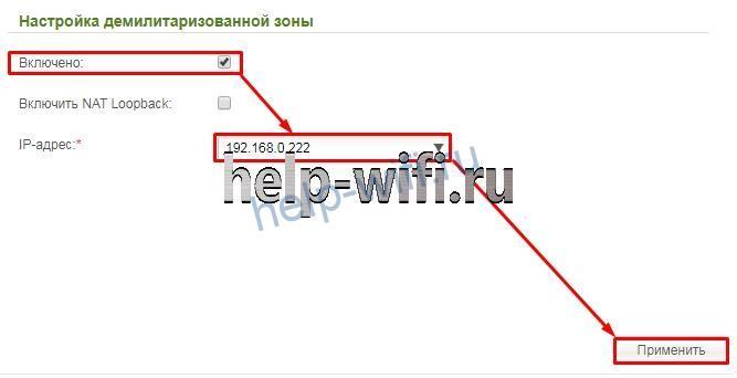 Включение ДМЗ в D-Link