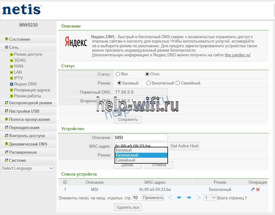 активировать DNS от Яндекса