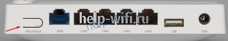 зажать кнопку WPS/Default