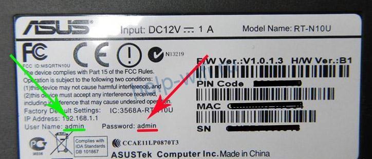 Наклейка с паролем и адресом