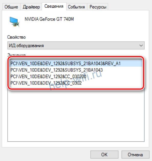 ID установленного адаптера