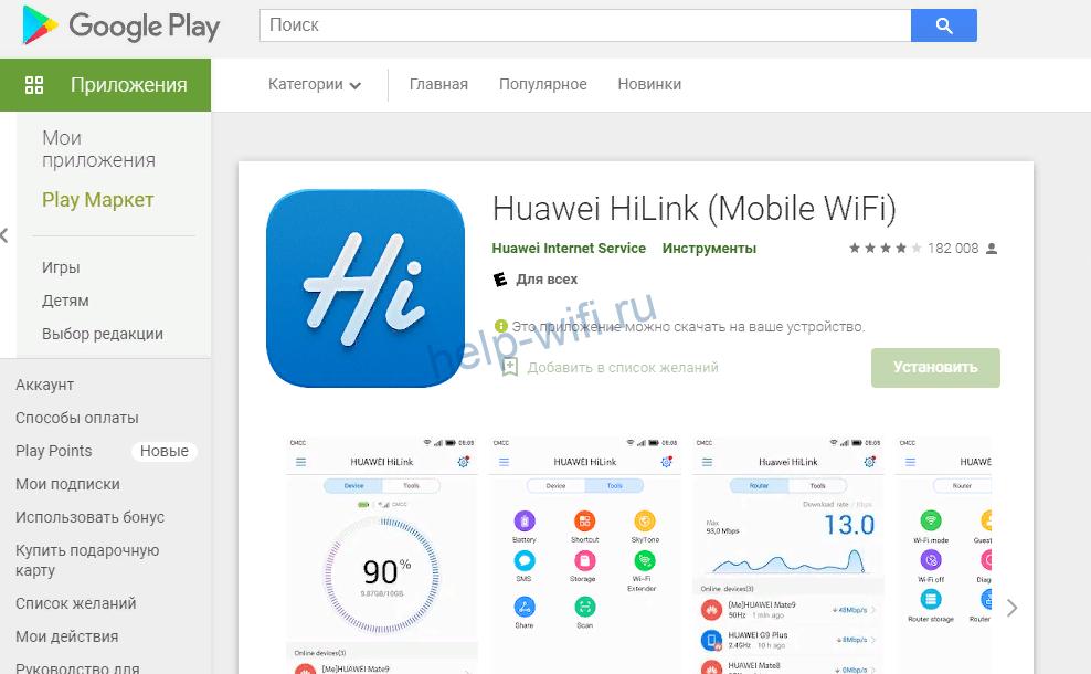 HUAWEIHiLink приложение для управления