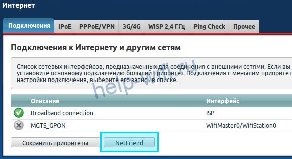 NetFriend