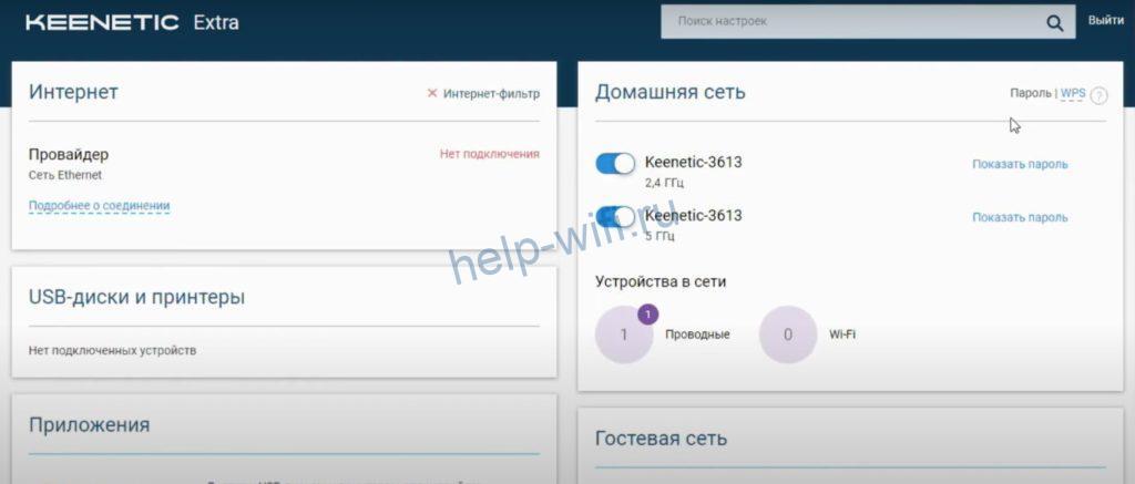 главный экран веб-интерфейса