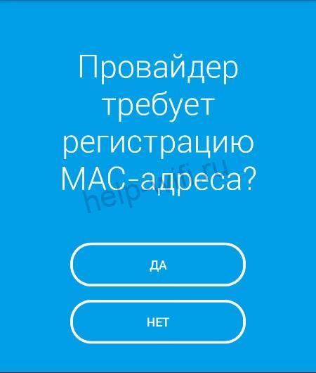 указать MAC-адрес
