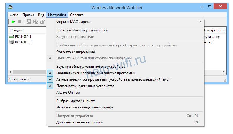 network watcher