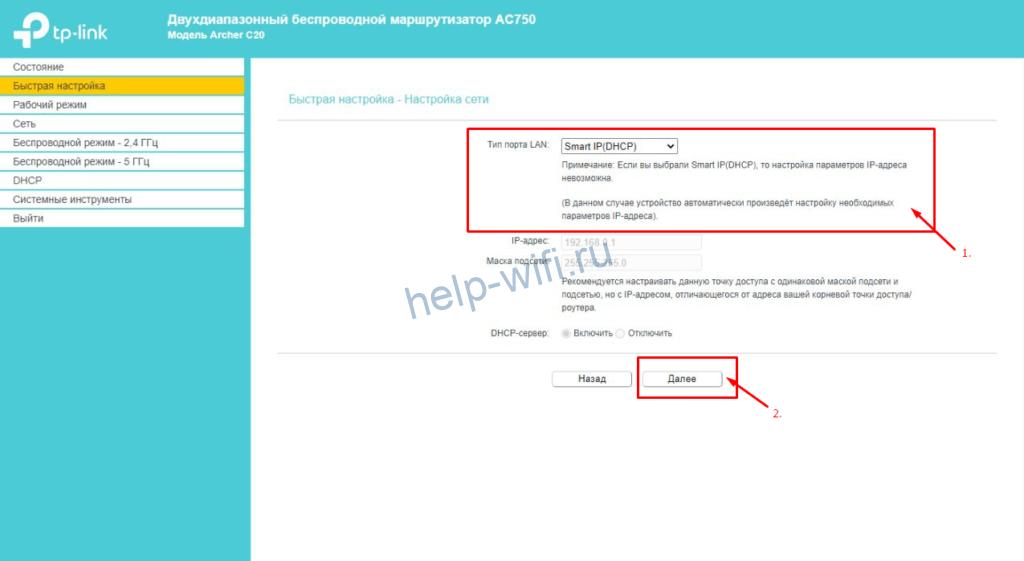 Smart IP (DHCP)