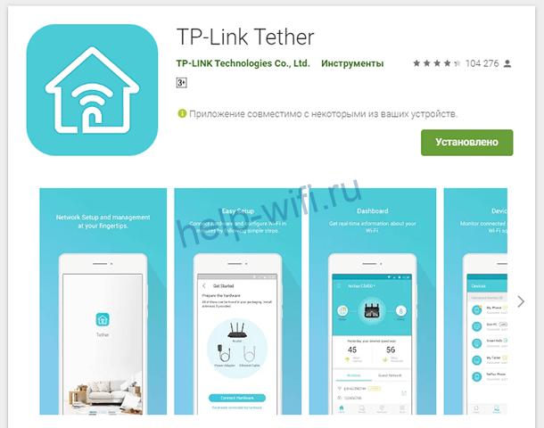приложение Tether.