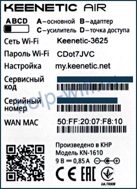 Наклейка с данными