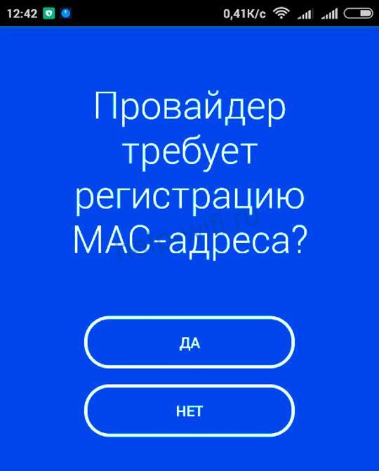 МАК-адрес