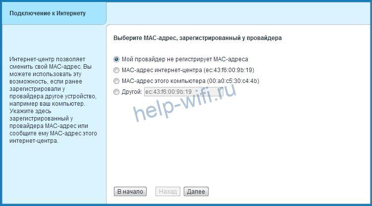 Проверка Мак-адреса