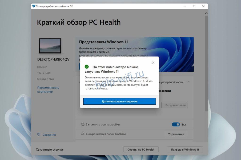 Компьютер соответствует требованиям
