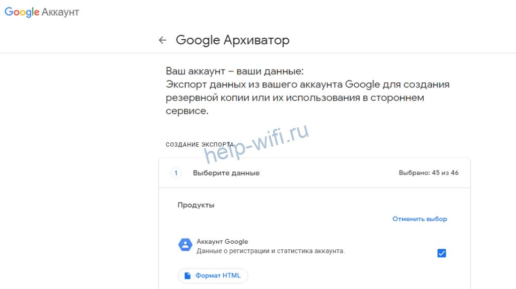 страница Google Архиватор