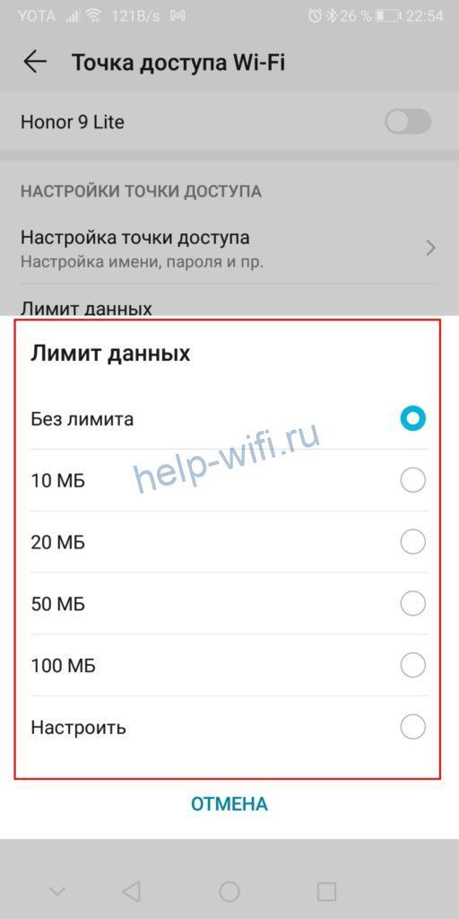 установка Лимита данных