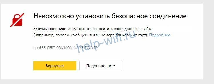 не установить соединение в Яндексе